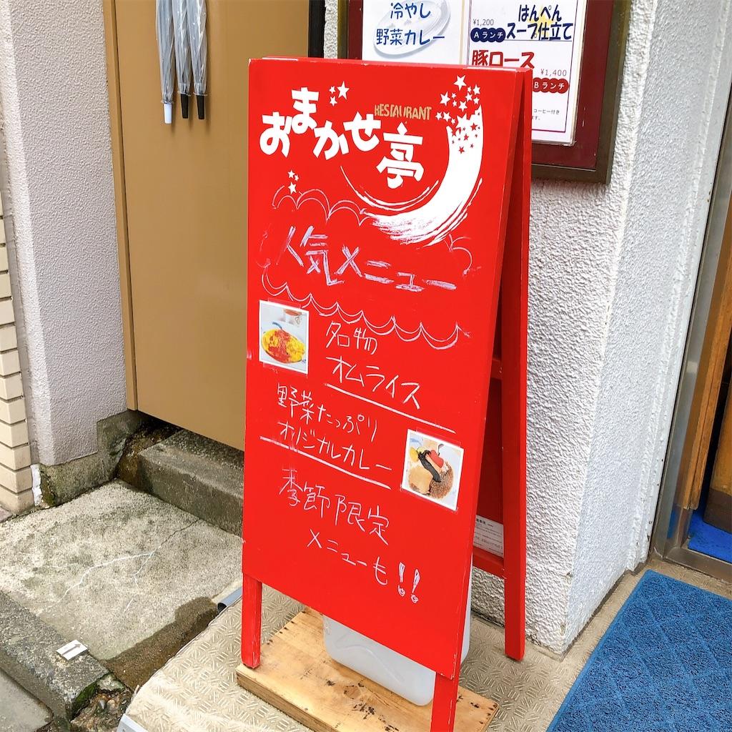 f:id:hachico-tokyo:20190919164501j:image