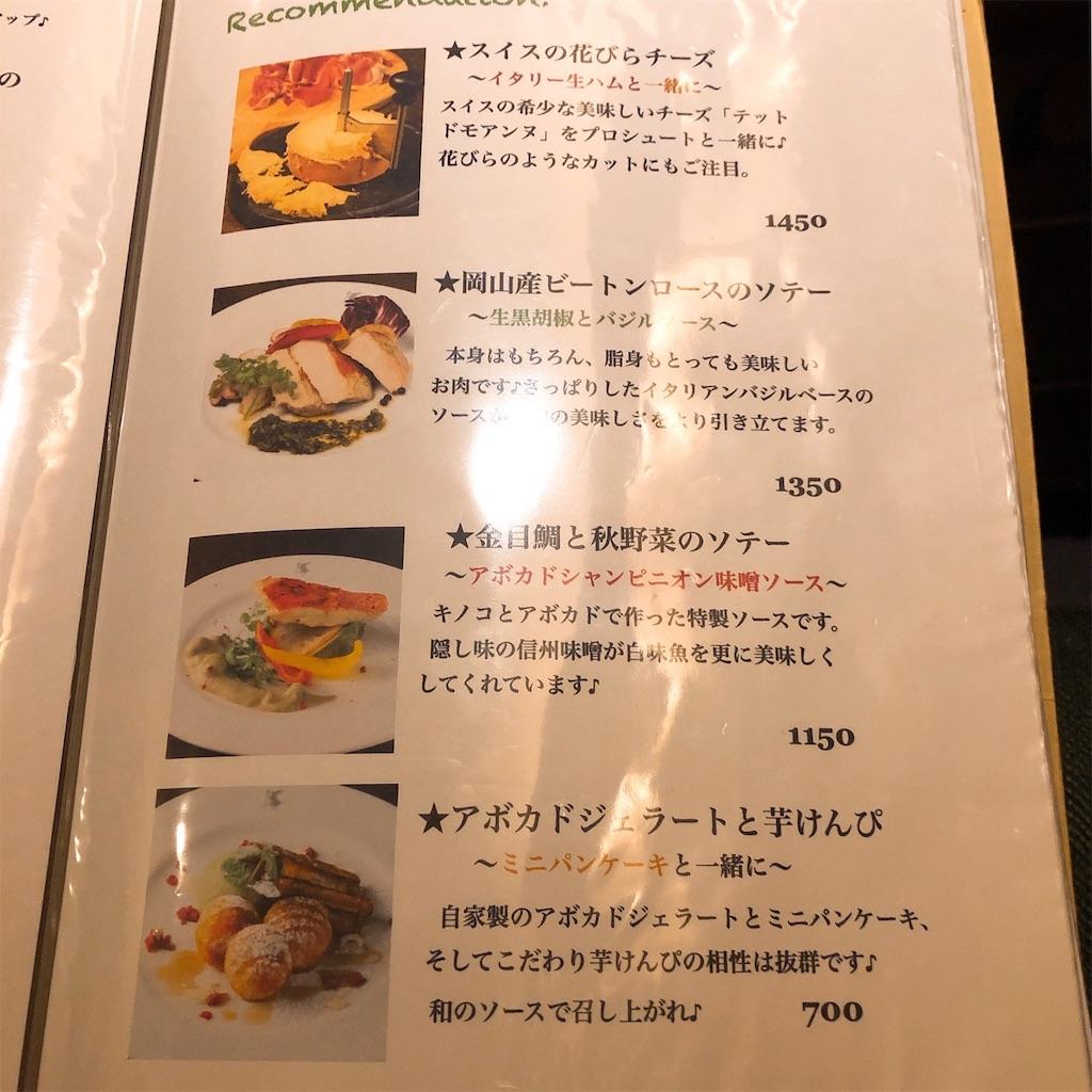 f:id:hachico-tokyo:20191003110009j:image