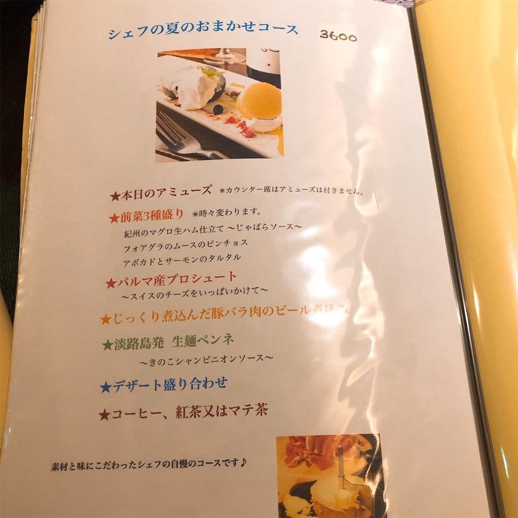 f:id:hachico-tokyo:20191003110042j:image