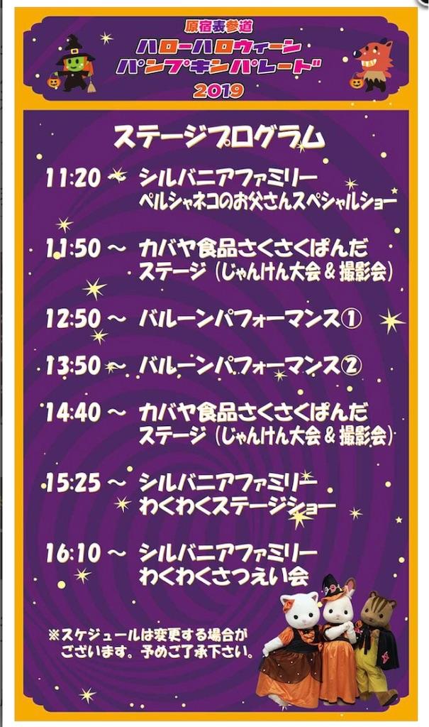 f:id:hachico-tokyo:20191025134028j:image