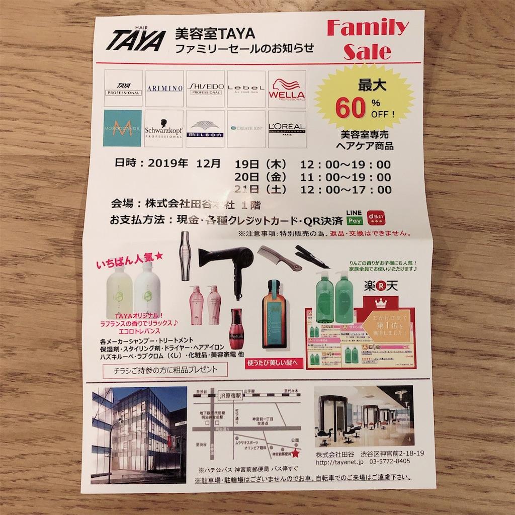 f:id:hachico-tokyo:20191219133625j:image