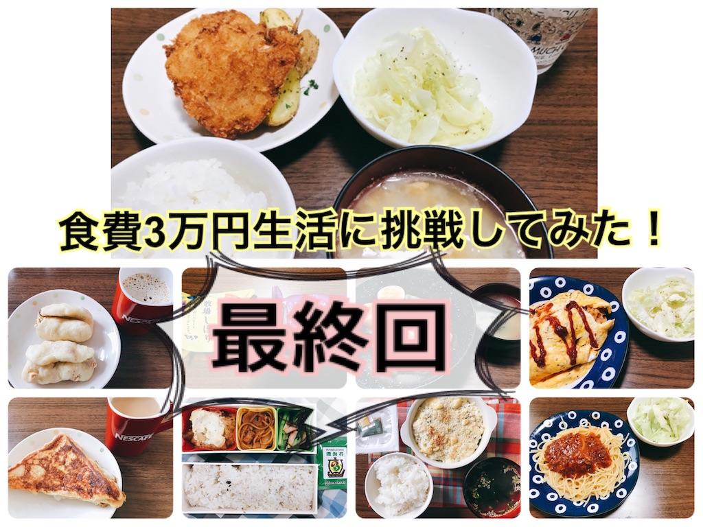 f:id:hachidayo8:20200601221643j:image