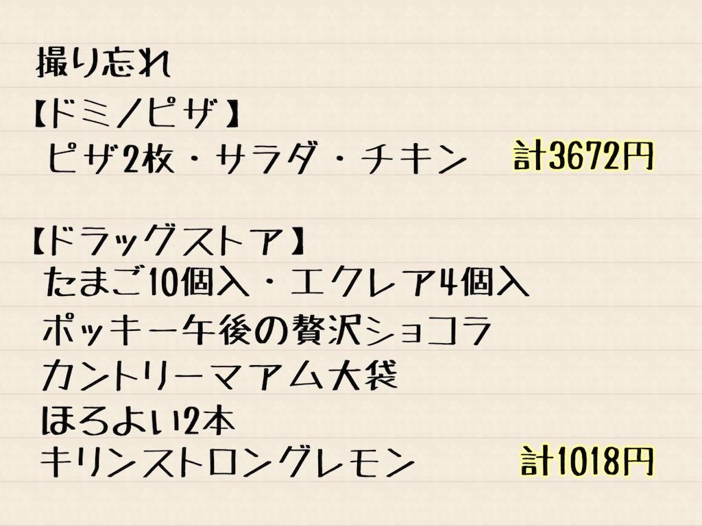 f:id:hachidayo8:20200602232704j:image