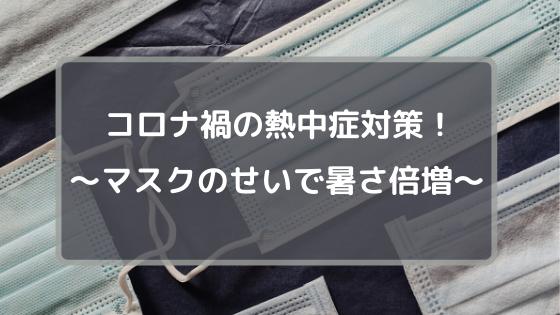 f:id:hachidayo8:20200610215224p:plain