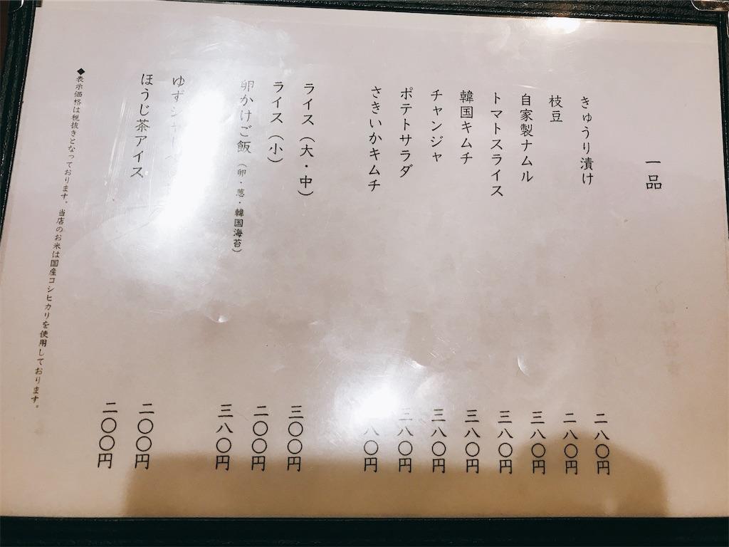 f:id:hachidayo8:20200705144017j:image