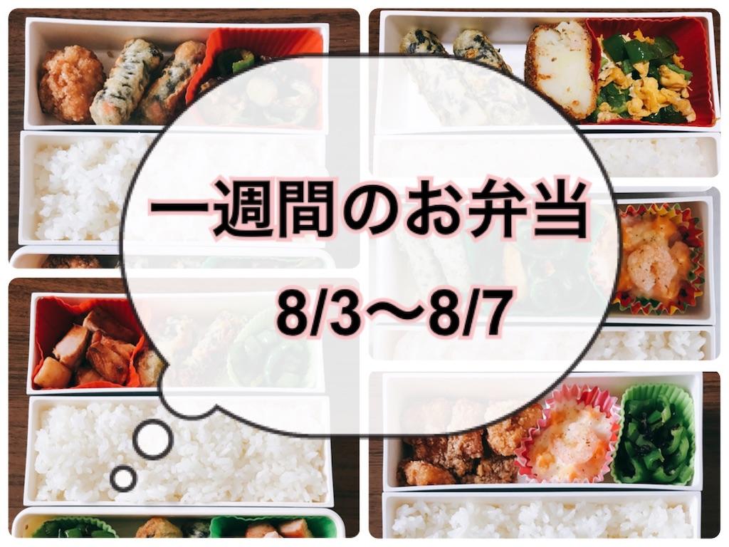 f:id:hachidayo8:20200810194131j:image