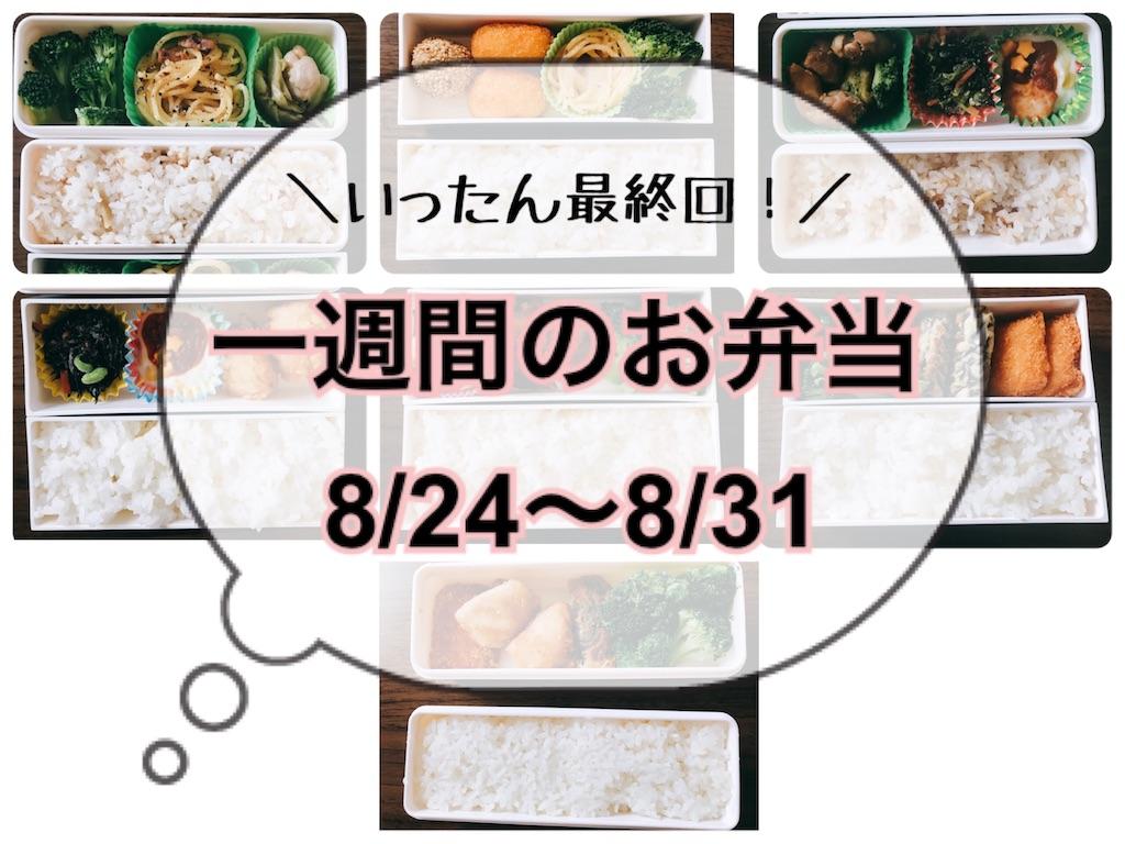 f:id:hachidayo8:20200831200003j:image