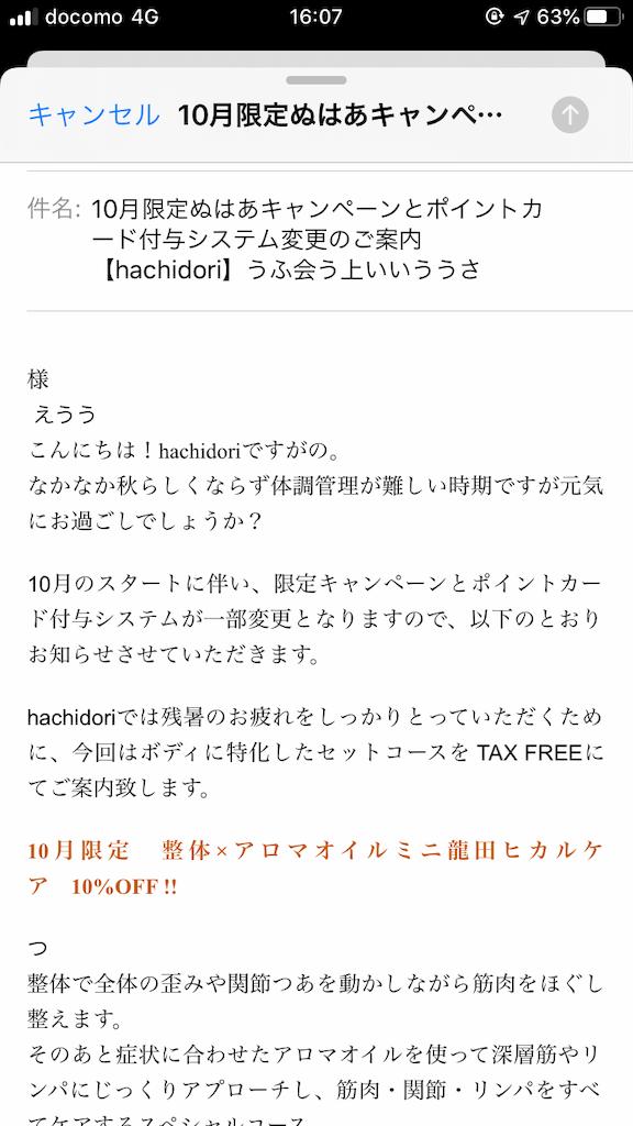 f:id:hachidori-salon:20191003233218p:image