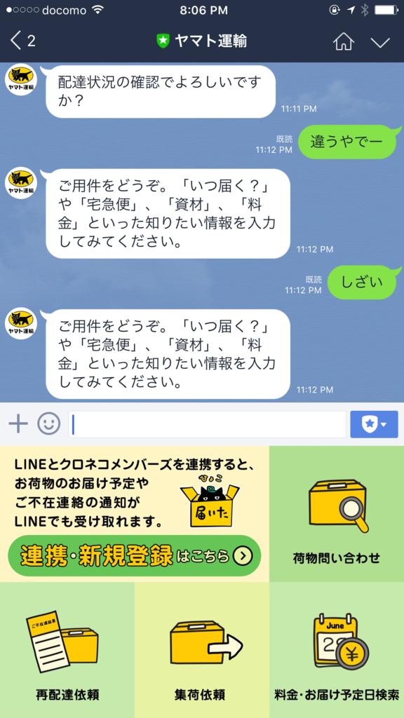 f:id:hachidoribot:20160712203029p:plain