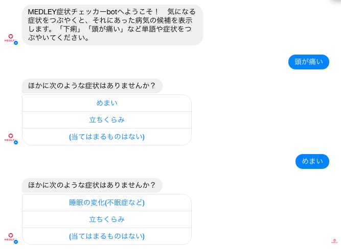 f:id:hachidoribot:20160724151946p:plain