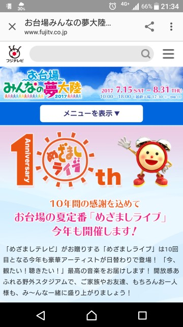 f:id:hachimaki0619:20170723221907j:image