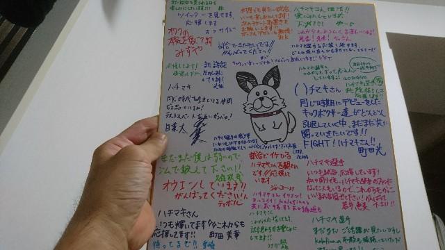 f:id:hachimaki0619:20170827204554j:image