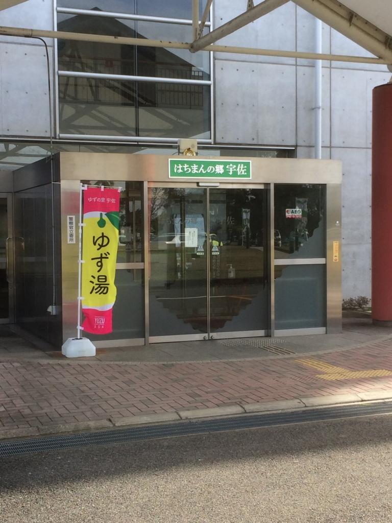 f:id:hachimannosatousa:20161218151047j:plain