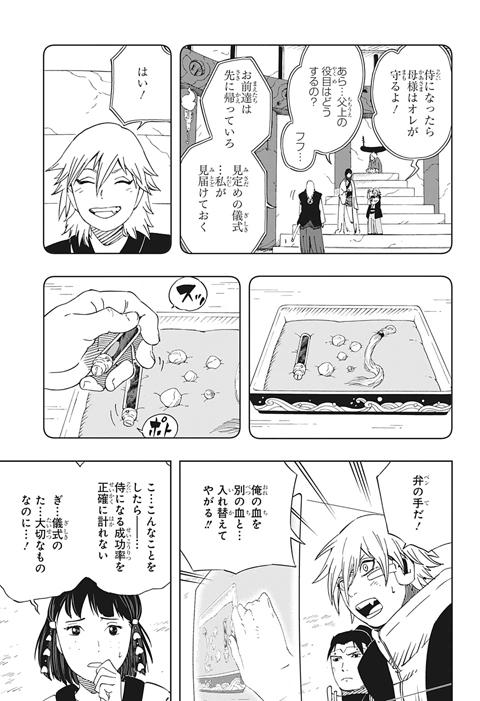 サムライ8 八丸伝 血液検査だったら大姫様要りませんやん!!