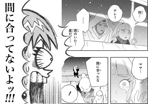 サムライ8 八丸伝 何言ってんの!?全然、間に合ってないよッ!!!