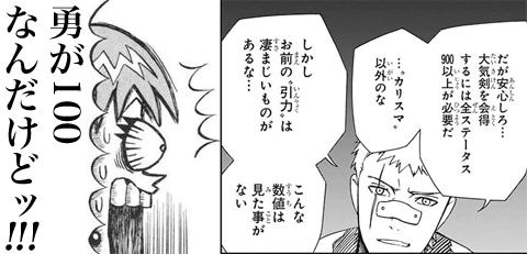 サムライ8 八丸伝 勇の「100」って何だよ!!