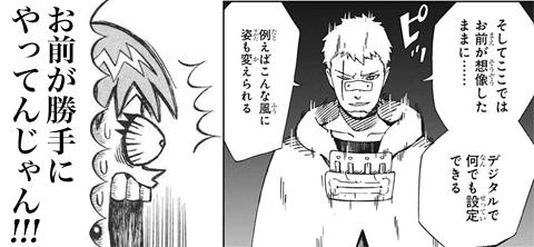 サムライ8 八丸伝 カリスマ、カリスマってうるせーよ!!(笑)
