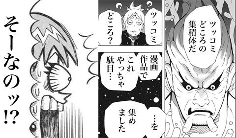 サムライ8 八丸伝 漫画作品でこれやっちゃダメ!!