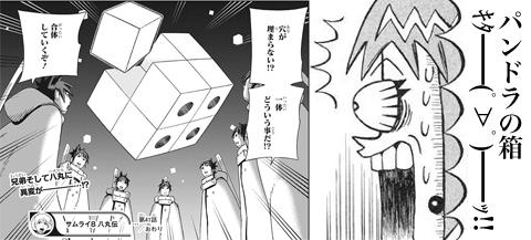 サムライ8 八丸伝 パンドラの箱登場!!