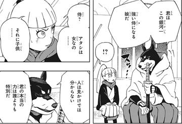 サムライ8 八丸伝 苺ちゃんは「棘星」を使って元服する!!