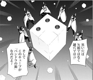 サムライ8 八丸伝 これは「吸収」ではなく「統合」だよ!!パンドラの箱だよ!!