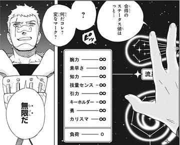 サムライ8 八丸伝 流星剣はステータス∞の会得不可能な剣技