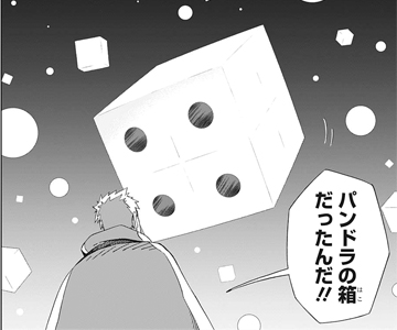サムライ8 八丸伝 「鍵」じゃなくて「箱」かよッ!!