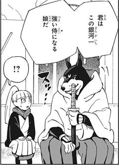 サムライ8 八丸伝 苺ちゃんが最強!!