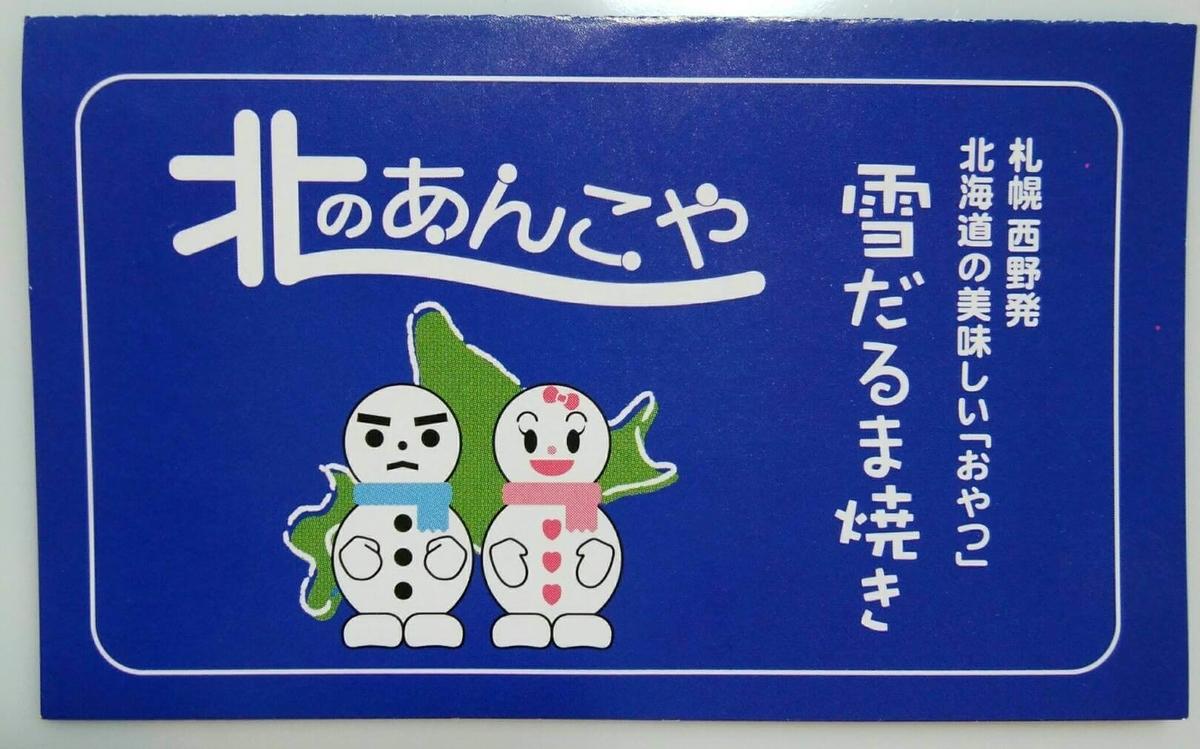 f:id:hachimofu:20191010211031j:plain