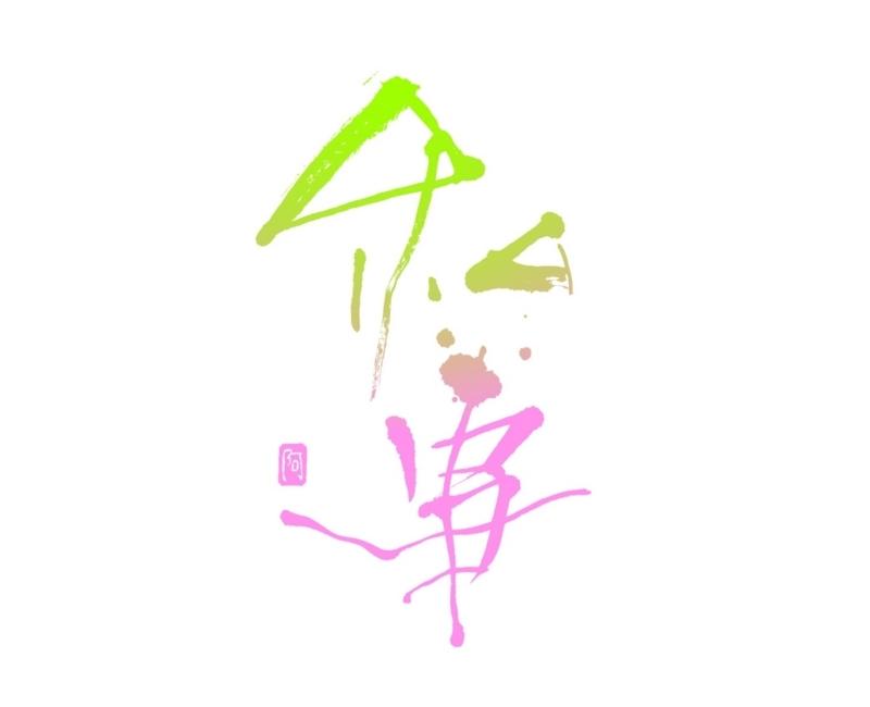 f:id:hachinanaroku:20171211122608j:plain