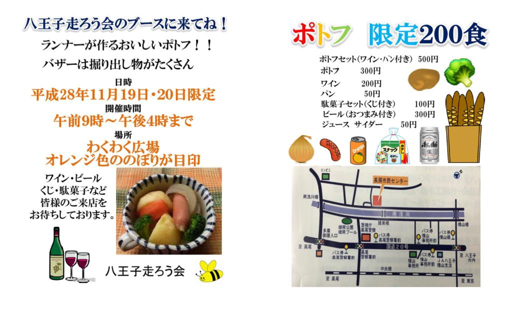 https://cdn-ak.f.st-hatena.com/images/fotolife/h/hachioji-hashiroukai/20161118/20161118212750.png
