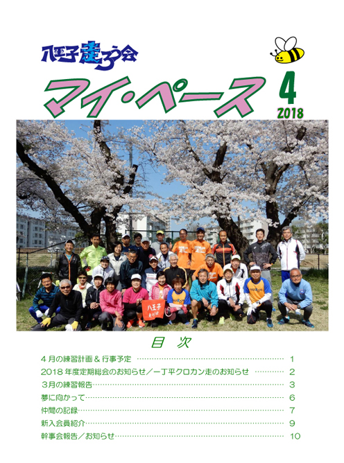 f:id:hachioji-hashiroukai:20180406203517j:plain