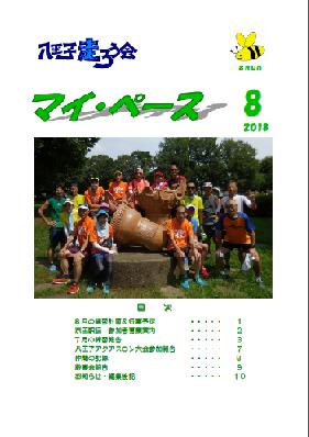 f:id:hachioji-hashiroukai:20180811000517p:plain