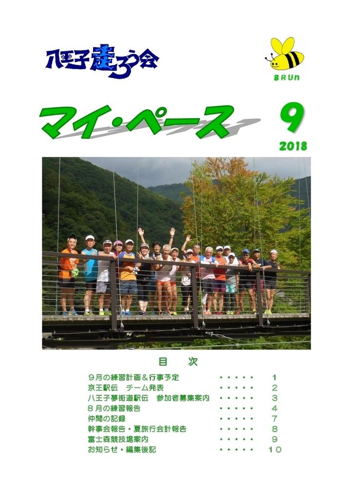f:id:hachioji-hashiroukai:20180907215427j:plain