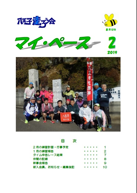 f:id:hachioji-hashiroukai:20190209184643j:plain