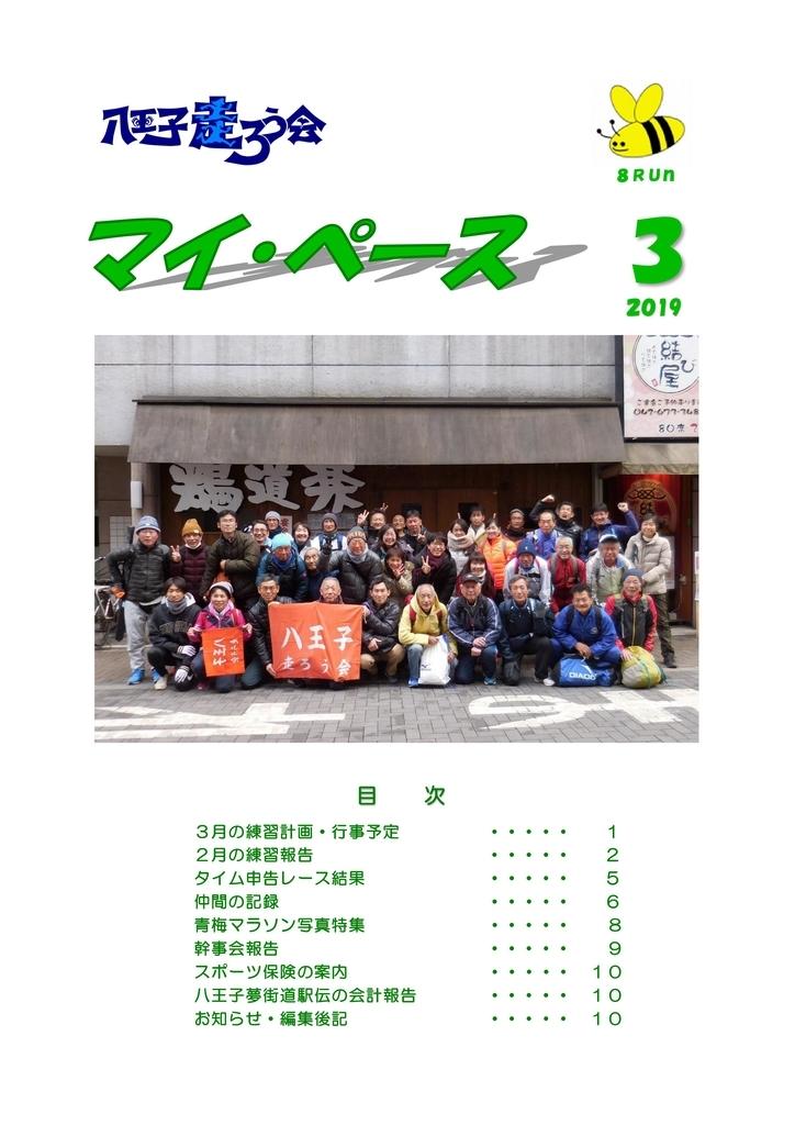 f:id:hachioji-hashiroukai:20190309050248j:plain