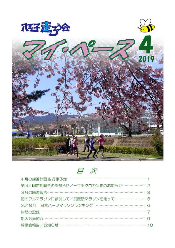 f:id:hachioji-hashiroukai:20190413123746j:plain