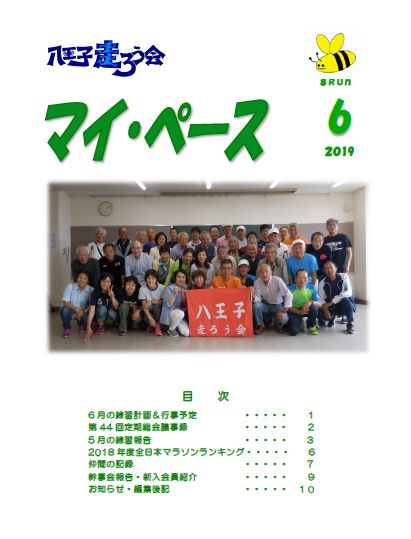 f:id:hachioji-hashiroukai:20190608123525j:plain