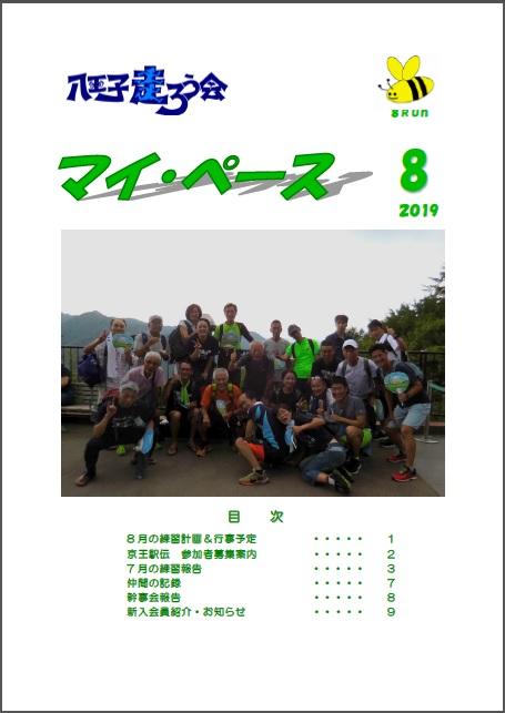 f:id:hachioji-hashiroukai:20190810082541j:plain