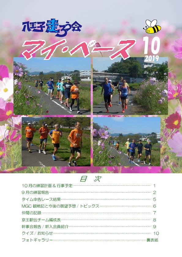 f:id:hachioji-hashiroukai:20191012103243j:plain