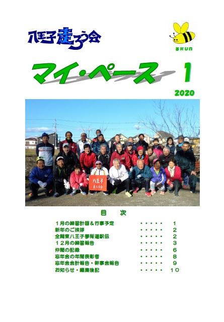 f:id:hachioji-hashiroukai:20200110185057j:plain