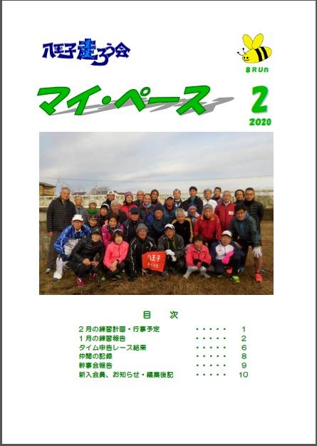 f:id:hachioji-hashiroukai:20200208115514j:plain