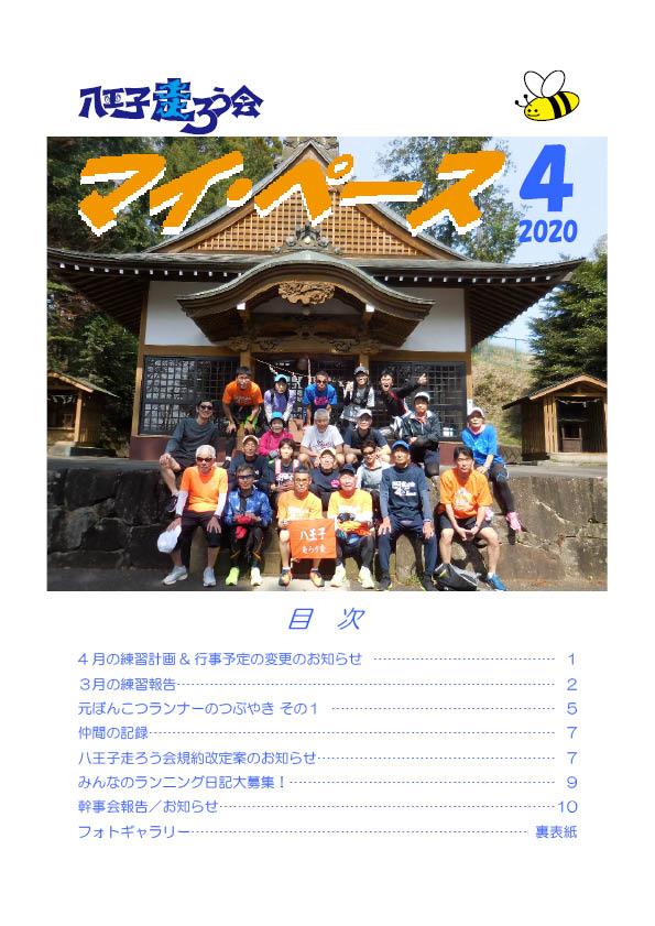 f:id:hachioji-hashiroukai:20200411112950j:plain