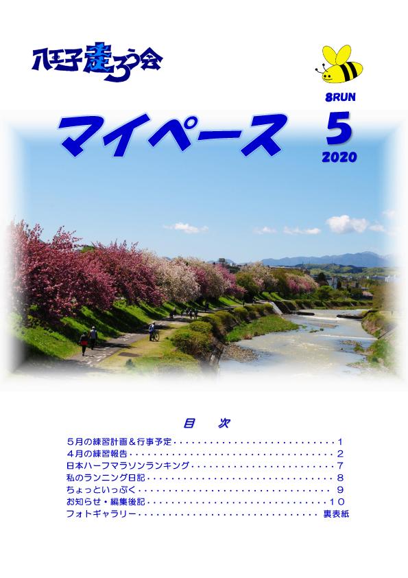 f:id:hachioji-hashiroukai:20200509140325j:plain