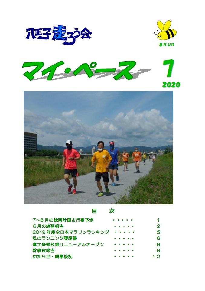 f:id:hachioji-hashiroukai:20200710185125j:plain