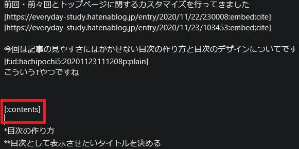 f:id:hachipochi5:20201123115704p:plain