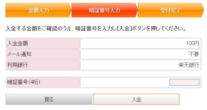 f:id:hachipochi5:20201205141653p:plain