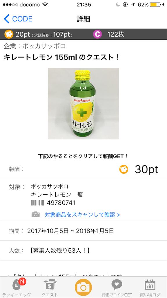 f:id:haco2kumi:20171005214046p:image