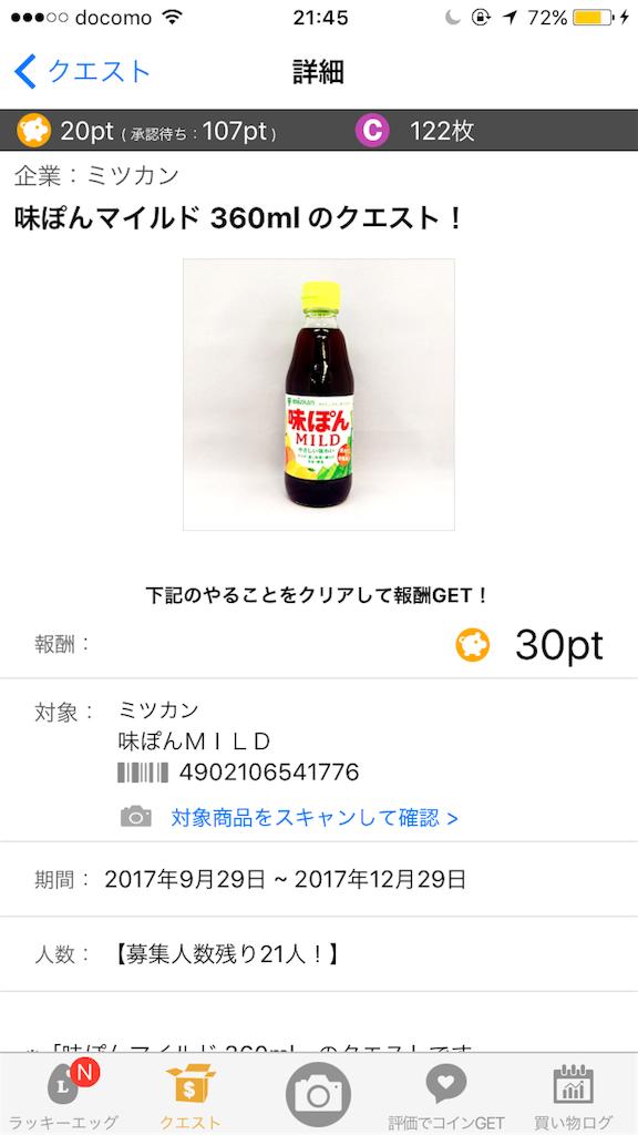 f:id:haco2kumi:20171005214620p:image