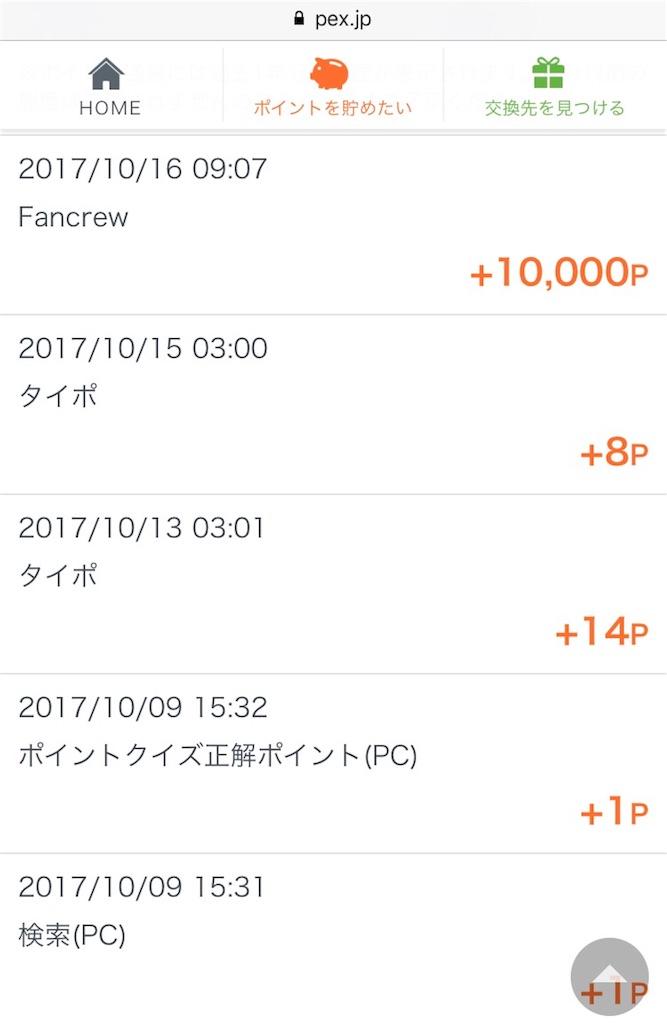 f:id:haco2kumi:20171016092219j:image
